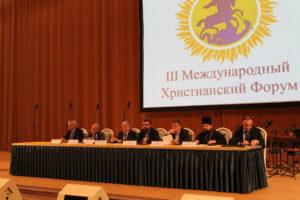 Конференция «Современные угрозы и механизмы защиты религиозных общин Ближнего Востока»