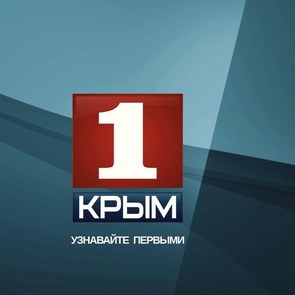 Репортаж Телеканала «Первый Крымский»