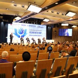 Итоги пленарного заседания IV Международного форума «Религия и Мир»