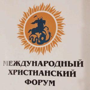II Международный христианский форум с участием представителей Русской Православной Церкви проходит в Волгограде