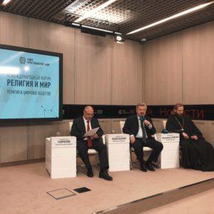 Пресс-конференция, посвященная IV Международному форуму «Религия и мир»