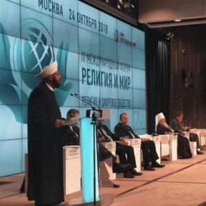 IV Международный форум «Религия и мир» завершил свою работу в Москве
