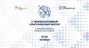 В Москве состоялась пресс-конференция, посвященная V Международному Христианскому Форуму