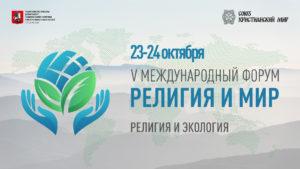 В Москве начал работу V Международный Форум «Религия и мир»