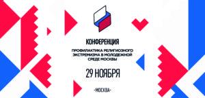 В Москве состоится Конференция «Профилактика религиозного экстремизма в молодежной среде Москвы»