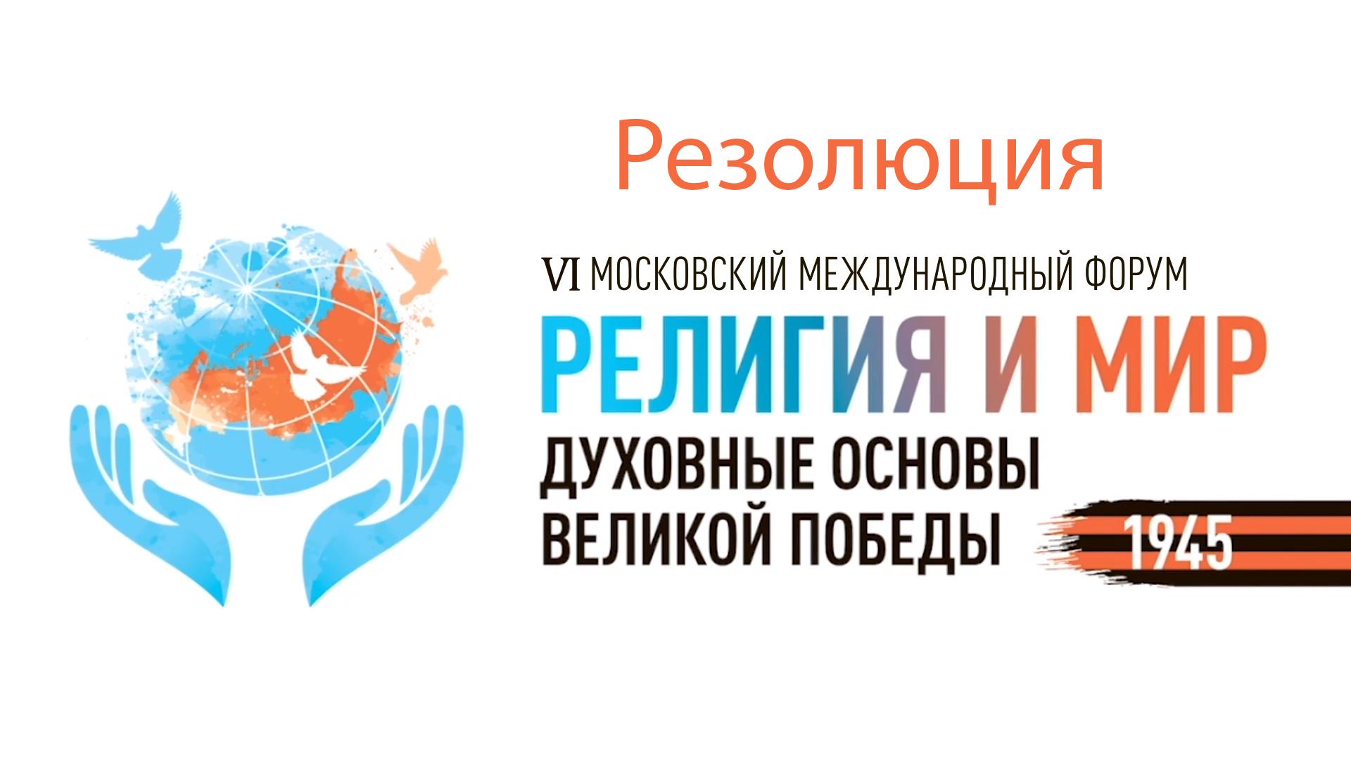 Резолюция VI Московский международный Форум «Религия и Мир»