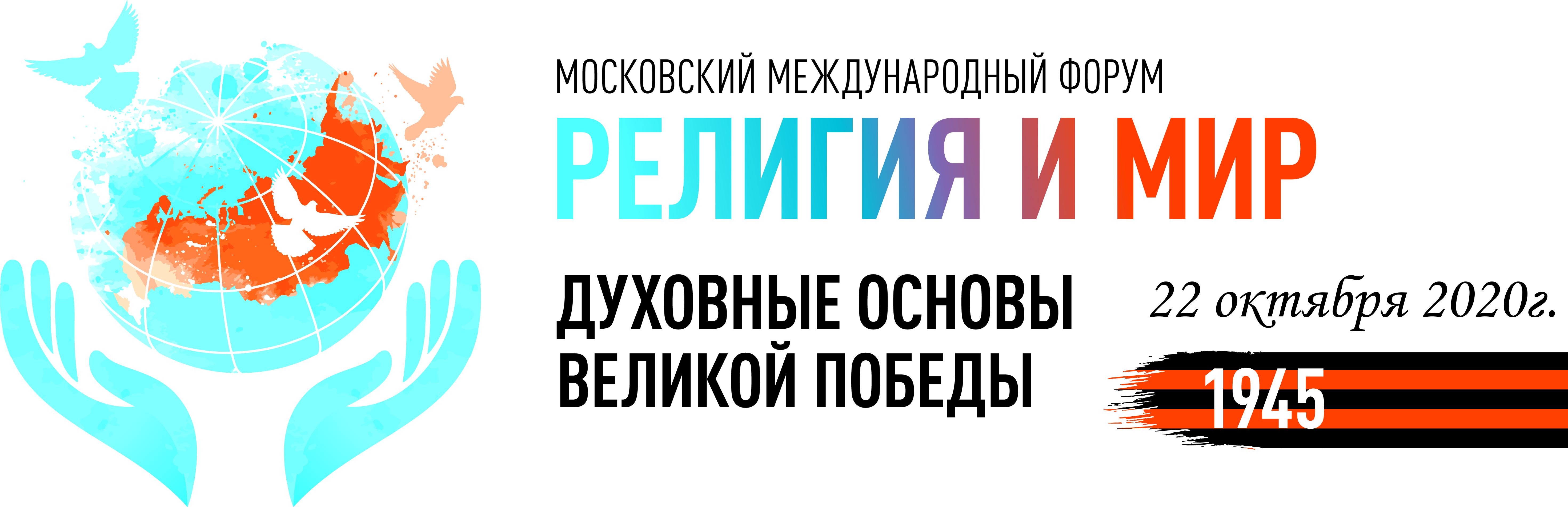 Пресс-релиз. Международный форум «Религия и Мир»