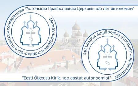 В Таллине открылась международная конференция «Эстонская Православная Церковь: 100 лет автономии»