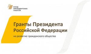 Союз «Христианский мир» примет участие в конкурсе Фонда президентских грантов.
