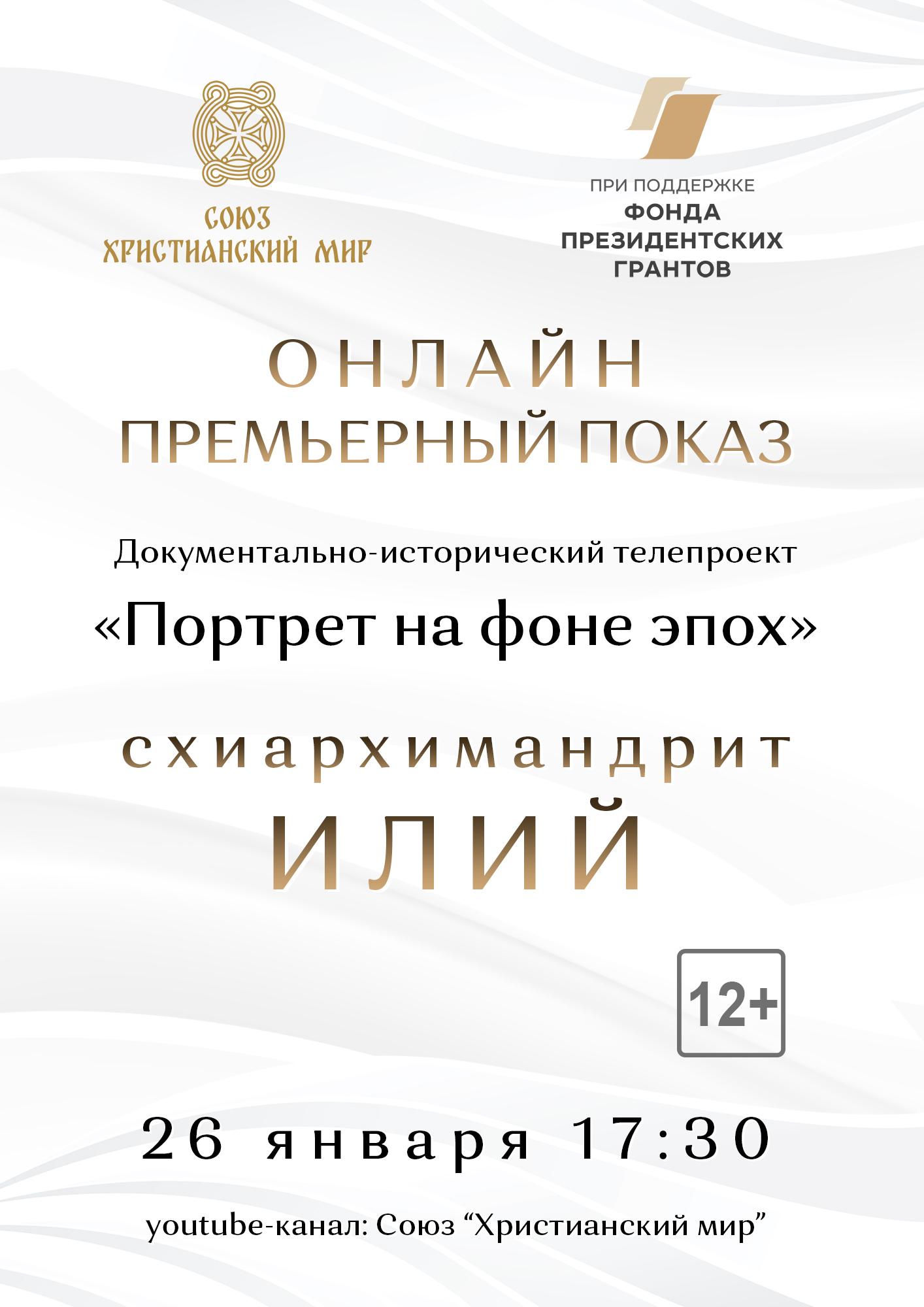В Москве в онлайн формате состоится презентация и премьерный показ документально-исторического фильма «Портрет на фоне эпох. Схиархимандрит Илий»