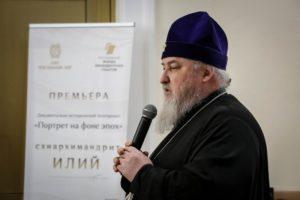 В Аграрном университете Ставрополя состоялся показ фильма «Портрет на фоне эпох. Схиархимандрит Илий»