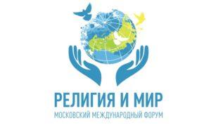 VIIМеждународный Форум «Религия и Мир»