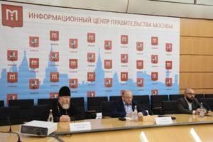В пресс-центре правительства Москвы прошла пресс-конференция, посвященная VII Московскому международному форуму «Религия и Мир»